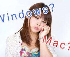windows、Macで悩む女性