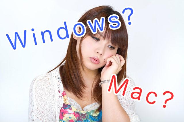 初めてのパソコンはWindowsとMac、どっちが良い?