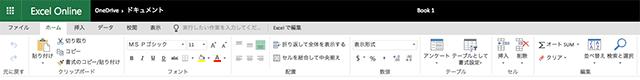 Excelオンラインのメニュー部分