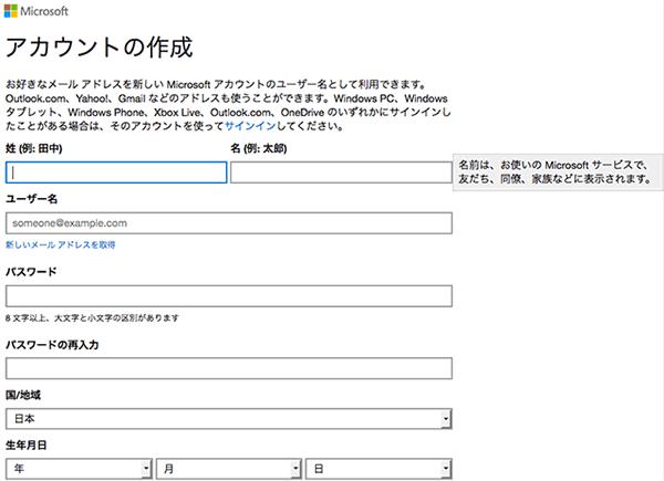 onlineofficeアカウント作成