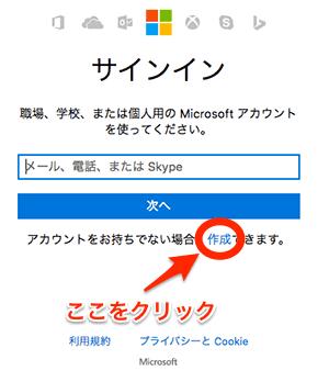 onlineofficeサインイン