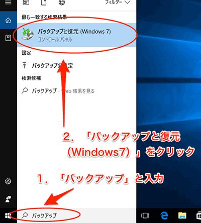 システム修復ディスク作成01
