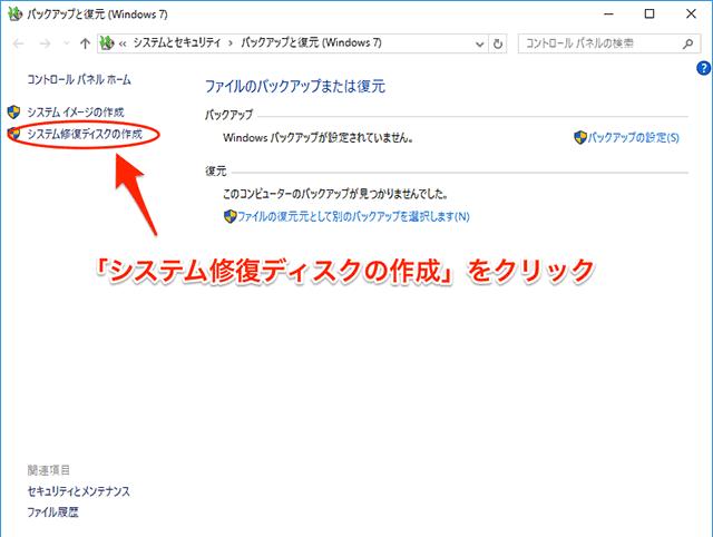 システム修復ディスク作成02