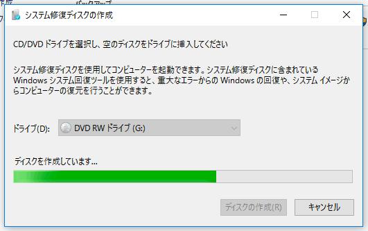 システム修復ディスク作成04
