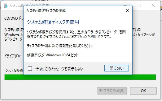 システム修復ディスク作成05