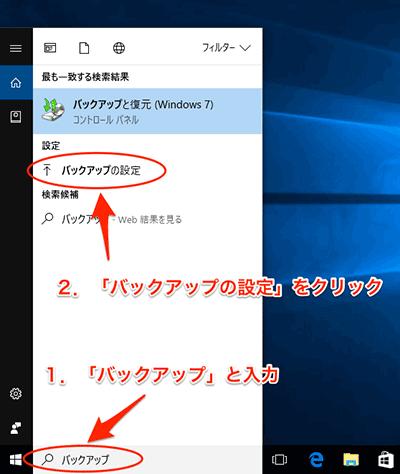 Windows10の標準機能だけでデータを完全バックアップする方法