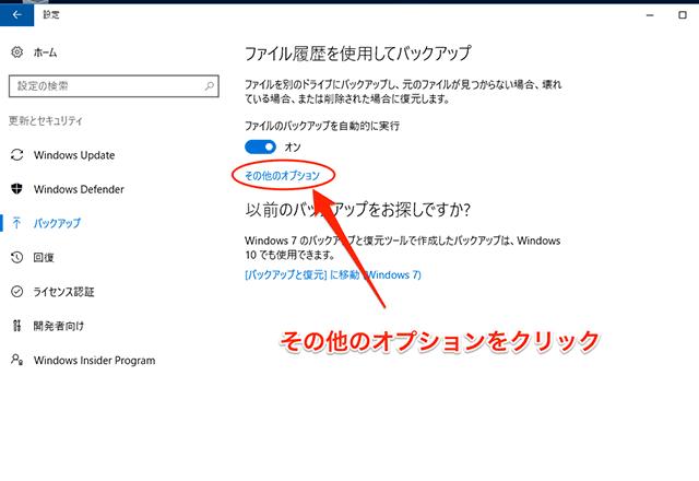 ファイルのバックアップ04