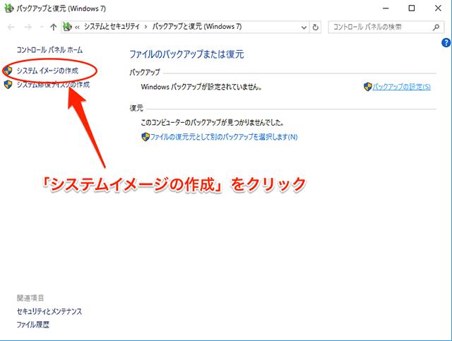 システムイメージ作成02