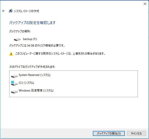 システムイメージ作成04