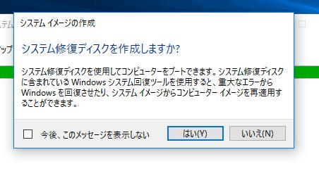 システムイメージ作成06