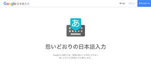 グーグル日本語入力