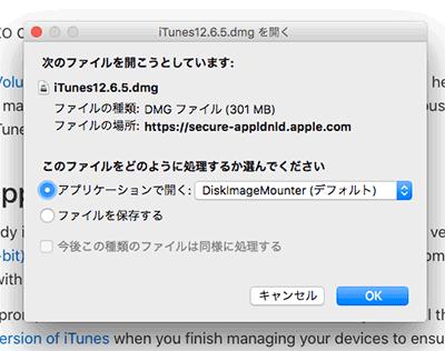 次のファイルを開こうとしています(iTunes12.6.5.dmg)
