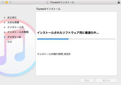 iTunesインストール状況