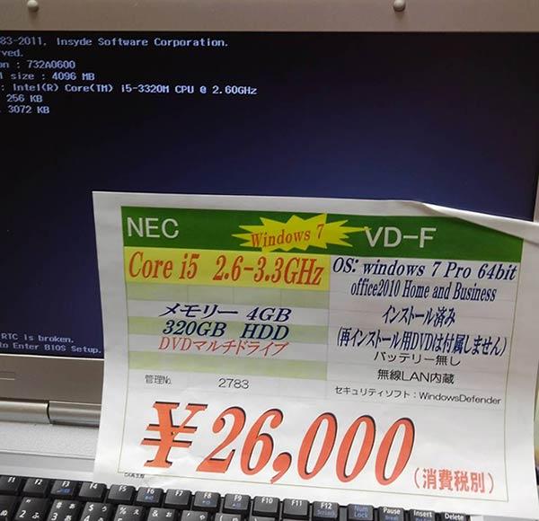 これって詐欺?!初心者には絶対にわからない中古パソコンの罠