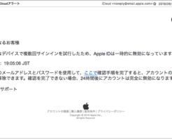 [緊要]iCloudアラート:メール本文