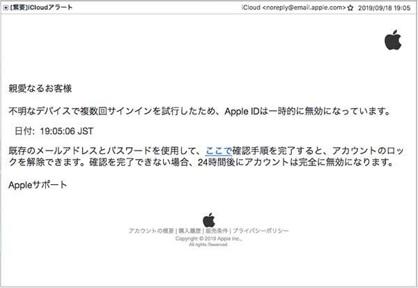 【詐欺メール】iCloudアラート。AppleIDは一時的に無効になっています。