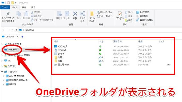 OneDriveフォルダが表示される